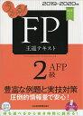 うかる! FP2級・AFP 王道テキスト 2019-2020年版 [ フィナンシャルバンクインスティチュート ]