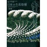 日本の生花祭壇