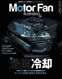 Motor Fan illustrated(Vol.156) 特集:最適冷却 (モーターファン別冊)