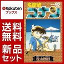 名探偵コナン 80-92巻セット
