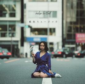 藍色ミュージック [ indigo la End ]