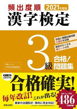2021年度版 頻出度順 漢字検定3級 合格!問題集