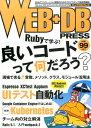 WEB+DB PRESS(vol.99) 特集:良いコードって何?/モバイルUIテスト/kuberne