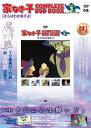 「家なき子 COMPLETE DVD BOOK」vol.3