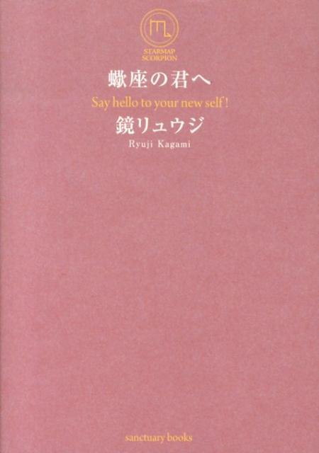 蠍座の君へ Say hello to your new sel (Sanctuary books) [ 鏡リュウジ ]
