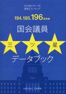 国会議員三ツ星データブック(194.195.196国会版)