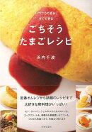 【バーゲン本】いつでもできる、すぐできるごちそうたまごレシピ