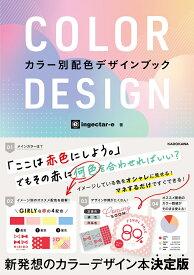 COLOR DESIGN カラー別配色デザインブック [ ingectar-e ]