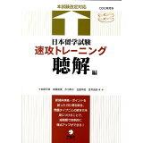日本留学試験速攻トレーニング(聴解編)