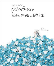 pokefasuのキャラと刺繍と文字の本 [ 千葉純一 ]