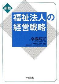 新版 福祉法人の経営戦略 [ 京極 高宣 ]