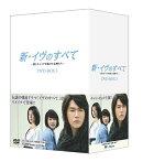 新・イヴのすべて 〜愛とキャリアを賭けた女神たち〜 DVD-BOX 3