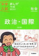 中学入試まんが攻略BON!(社会 政治・国際)〔改訂版〕