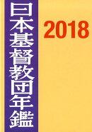 日本基督教団年鑑(第69巻(2018))