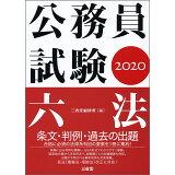 公務員試験六法(2020)