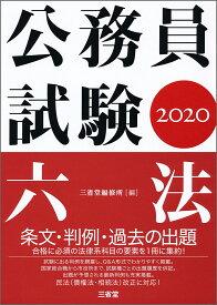 公務員試験六法2020 [ 三省堂編修所 ]