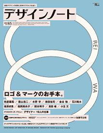 デザインノート No.85 最新デザインの表現と思考のプロセスを追う (SEIBUNDO MOOK) [ デザインノート編集部 ]