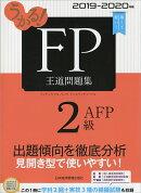 うかる! FP2級・AFP 王道問題集 2019-2020年版