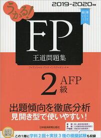 うかる! FP2級・AFP 王道問題集 2019-2020年版 [ フィナンシャルバンクインスティチュート ]
