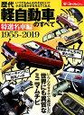 歴代軽自動車のすべて 特選名車編 (モーターファン別冊)