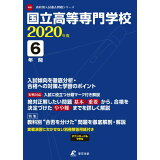 国立高等専門学校(2020年度) (高校別入試過去問題シリーズ)
