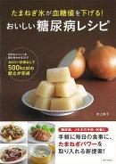 【バーゲン本】たまねぎ氷が血糖値を下げる!おいしい糖尿病レシピ