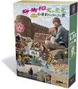 J'J Kis-My-Ft2 北山宏光 ひとりぼっち インド横断 バックパックの旅 DVD BOX -ディレクターズカット・エディションー…
