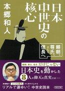 文庫 日本中世史の核心 頼朝、尊氏、そして信長へ