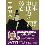 日本中世史の核心 (朝日文庫)