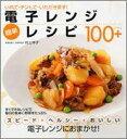 電子レンジ簡単レシピ100+ いれて・チンして・いただきます! [ 村上祥子 ]