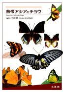 熱帯アジアのチョウ