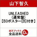 【先着特典】UNLEASHED (通常盤) (B3ポスター[B]付き) [ 山下智久 ]