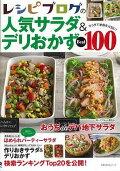 【バーゲン本】レシピブログの人気サラダ&デリおかずBest100