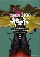 宇宙戦艦ヤマト2199(第8巻)