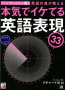 MP3 CD-ROM付き バンクーバー発! 英語の鬼が教える 本気でイケてる英語表現33