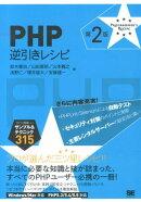 PHP逆引きレシピ第2版
