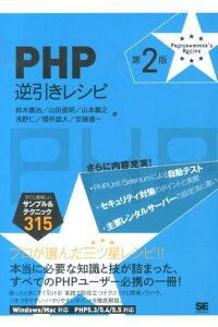 PHP逆引きレシピ第2版 すぐに美味しいサンプル&テクニック315