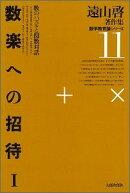 遠山啓著作集数学教育論シリーズ(11)