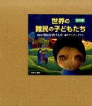 世界の難民の子どもたち(全5巻セット)