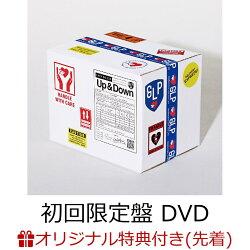 【楽天ブックス限定先着特典】Up & Down (初回限定盤 CD+DVD+フォトブック)(オリジナルコンパクトミラー(メンバー…