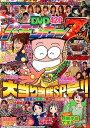 漫画パチンカーZ+(Vol.6) (GW MOOK)