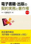電子書籍・出版の契約実務と著作権第2版
