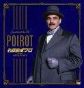 名探偵ポワロ [完全版] 全巻DVD-SET [ デヴィッド・スーシェ ]