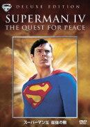 スーパーマン 4 最強の敵 特別版