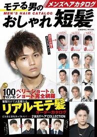 メンズヘアカタログ モテる男のおしゃれ短髪 (コスミックムック)