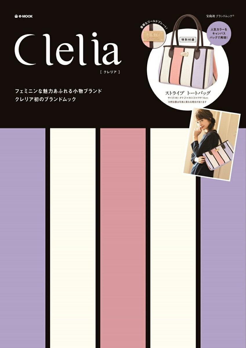Clelia (e-MOOK 宝島社ブランドムック)