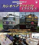 記憶に残る列車シリーズ 寝台特急編 カシオペア・トワイライト【Blu-ray】