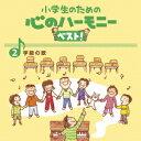 小学生のための 心のハーモニー ベスト! 学級の歌 2 [ (教材) ]