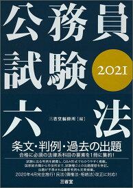 公務員試験六法2021 [ 三省堂編修所 ]