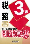 銀行業務検定試験税務3級問題解説集(2019年3月受験用)